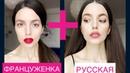 Французский макияж Русский ⚡️Макияж 2020 на каждый день😍Губы, брови💋Как стать красивой🤫