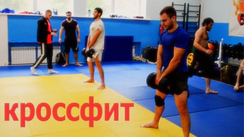 Круговая тренировка или кроссфит бойца ММА Прокачка мышц ног спины и плеч