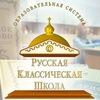 Русская Классическая Школа ПСКОВЪ