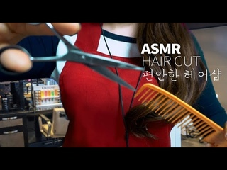 ASMR 편안한 헤어샵 (ENG SUB) ASMR Hair Salon, hair cut roleplay, Korean asmr