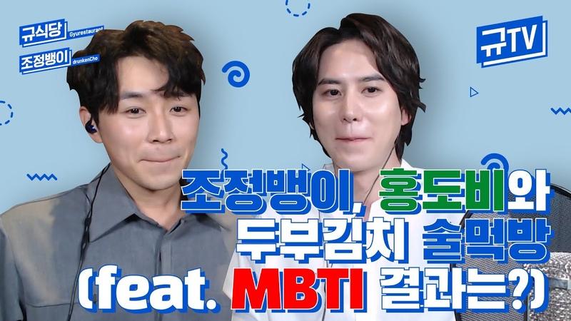 조정뱅이 규현과 홍도비 석민과 함께 두부김치 술먹방 feat MBTI 검사 규티비👨🏻🍳🍾