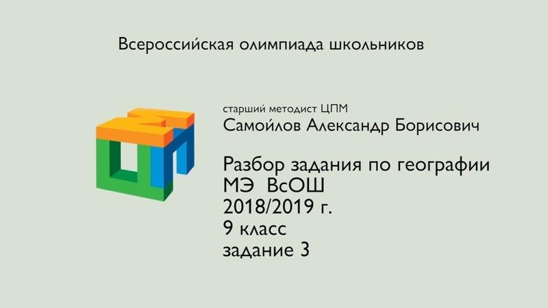 География. Самойлов А.Б. Разбор заданий МЭ. 9 класс задание 3 | МЭ ВсОШ 2018/2019