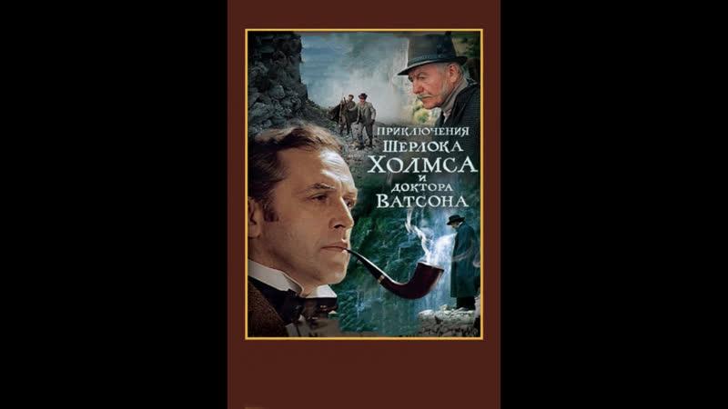 Приключения Шерлока Холмса и доктора Ватсона .Смертельная схватка
