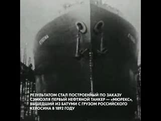 Концерн Шелл одним из первых создал танкерный флот