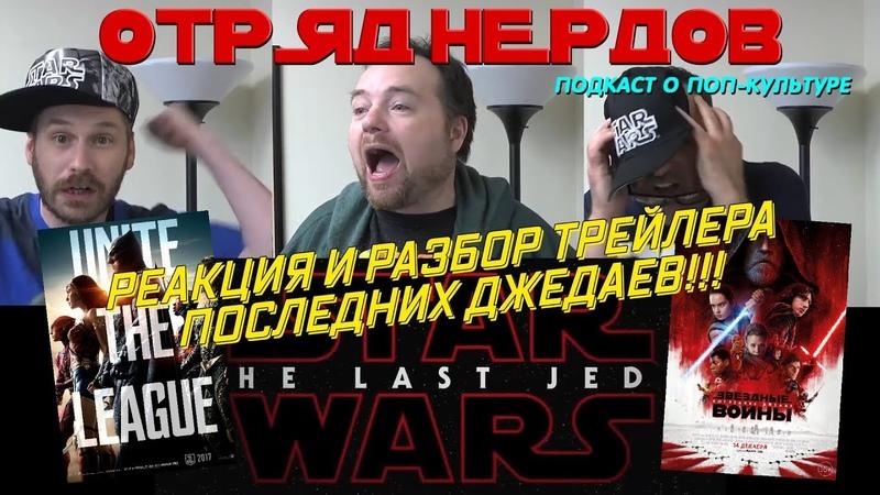 Отряд Нёрдов Реакция на трейлер Звёздных Войн разбор Лиги Справедливости