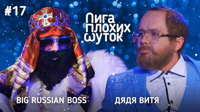 ЛИГА ПЛОХИХ ШУТОК 17 | Big Russian Boss х Дядя Витя
