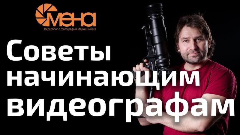 Советы начинающим видеографам