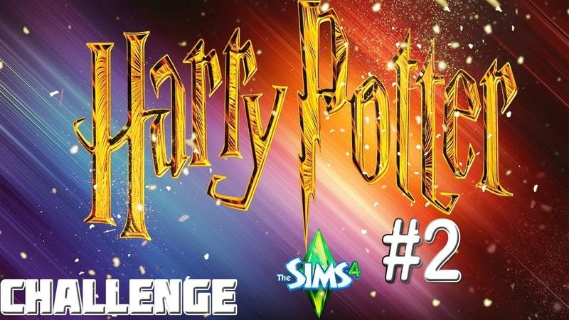 Дом волшебников ▶ The Sims 4 Гарри Поттер 2