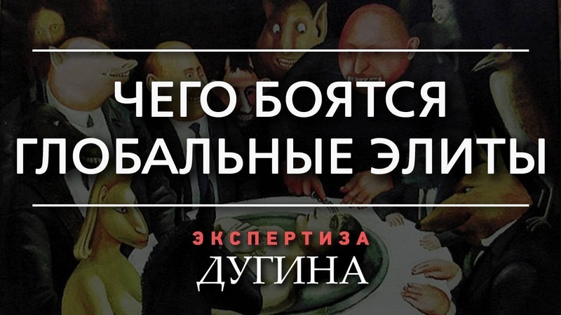 Александр Дугин. Чего боятся глобальные элиты