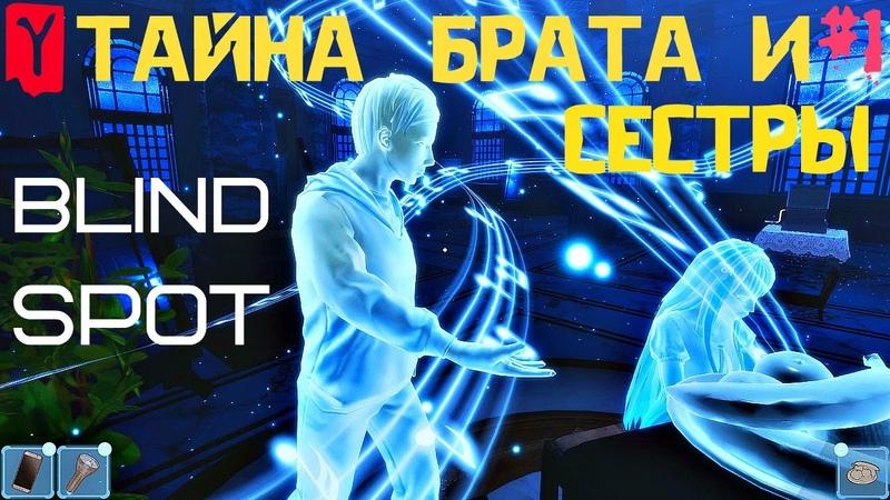 BLIND SPOT Слепое пятно ХОРРОР horror game