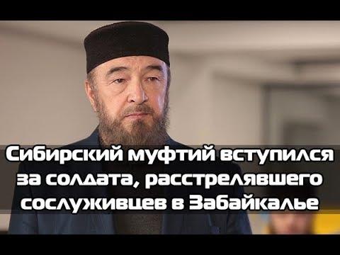 Сибирский муфтий вступился за Рамиля Шамсутдинова.