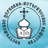 Костромское церковно-историческое общество