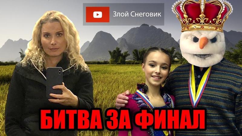 ПЕРВАЯ ФИНАЛИСТКА Анна Щербакова Или БИТВА за Финал Гран При 2019