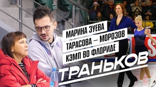 Марина Зуева, работа с Тарасовой и Морозовым, тренировки во Флориде - влог Максима Транькова