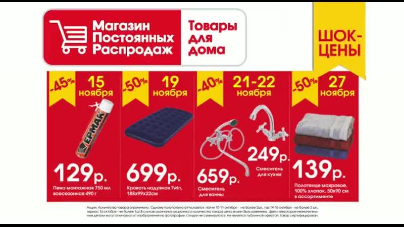 Магазин Распродаж Псков