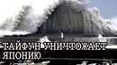 Сильнейший ураган раздирает Японию