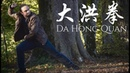 Shaolin Da Hong Quan (traditional)
