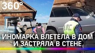 Машина протаранила дом и застряла в стене: видео ДТП из Бурятии