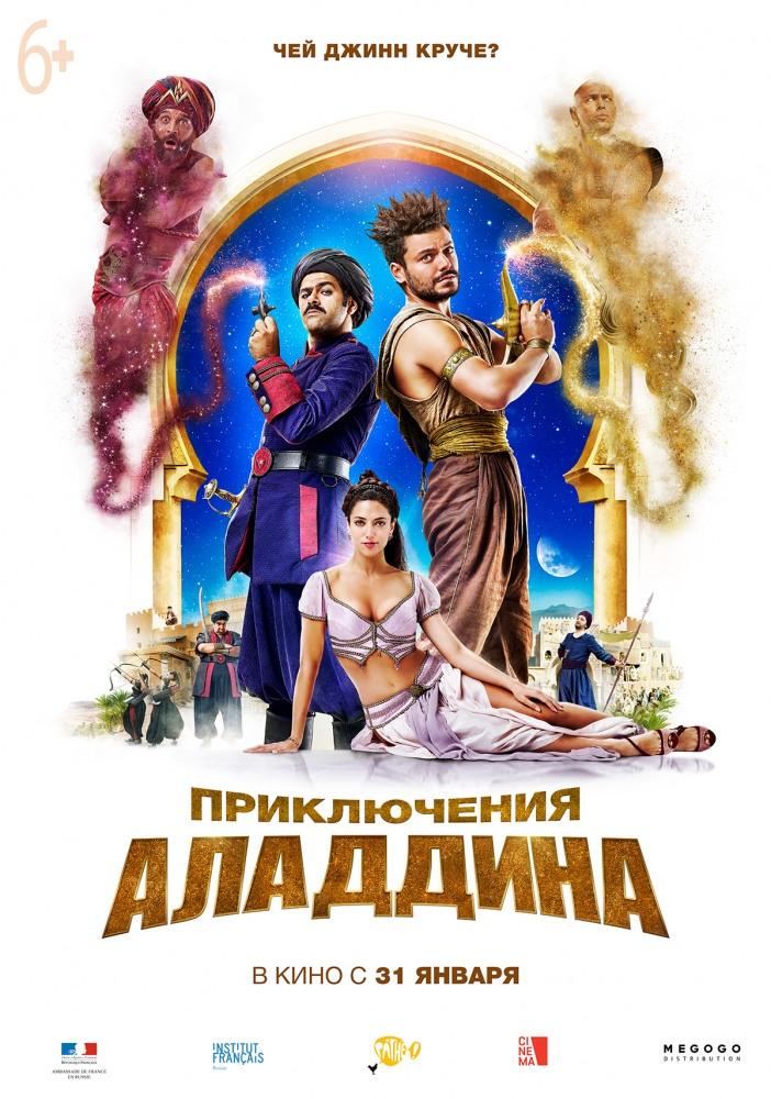 Приключения Аладдина / Alad