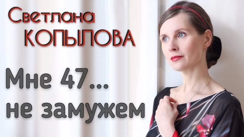 Мне 47 не замужем Рассказ про серую мышь неизвестного автора Читает Светлана Копылова