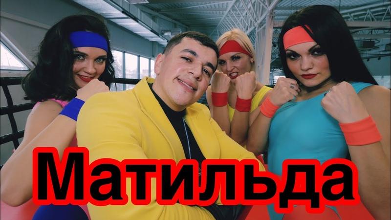 матильда премьера Сакит Самедов Матильда 2020 Премьера трека