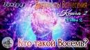 Зингдад Кто такой Восемь Глава 2 из книги 2 Документы Вознесения