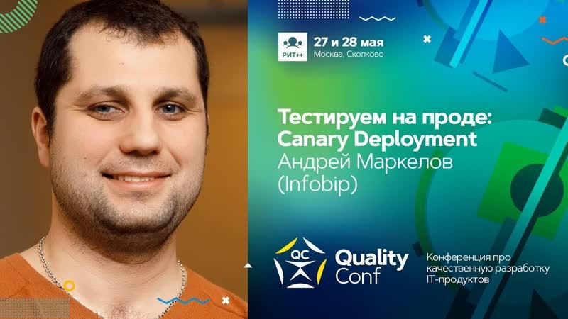 Тестируем на проде Canary Deployment Андрей Маркелов Infobip