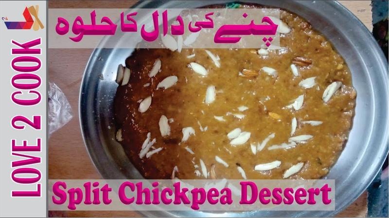 Tasty Chane Ki Dal Ka Halwa-Split Chickpea Dessert Recipes In Urdu Hindi