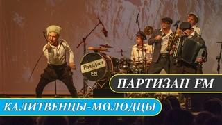Фолк - группа Партизан FM - Калитвенцы-Молодцы | Russian folk - band
