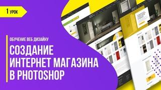 Обучение веб дизайну  Создание в Photoshop интернет магазина  Урок 1