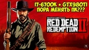 Red Dead Redemption 2 GTX 980TI I7-6700K Benchmark Gameplay Пора менять ПК?