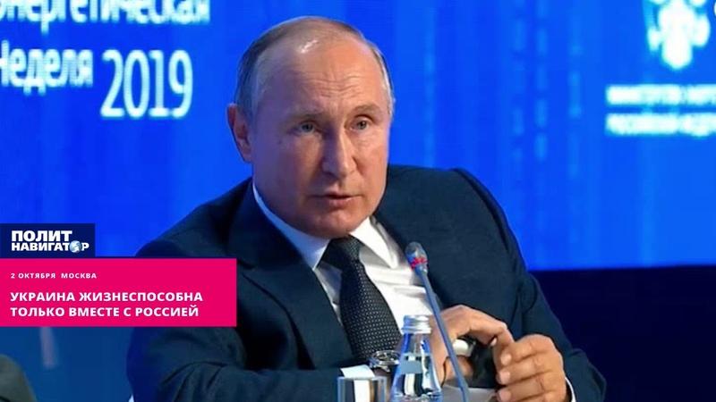Украина жизнеспособна только вместе с Россией