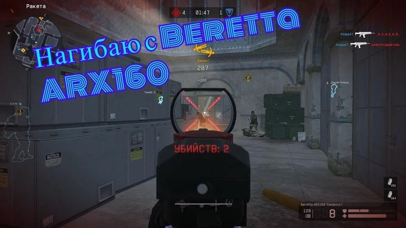 Нагибаю с Beretta ARX160 Warface