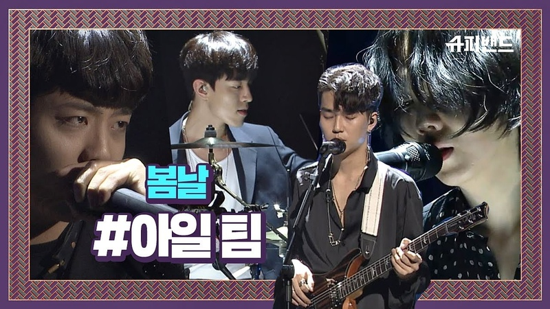 아일 팀 ′봄날′♪ 방탄소년단(BTS) 대표곡을 재해석! #본선1라운드 슈퍼밴46300