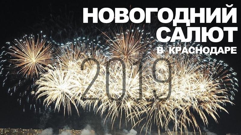 Как Краснодар праздновал первые минуты 2019 года! Праздничный салют на новый год в Краснодаре!