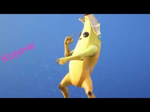 Fortnite 9.10 Movie2 Приключение Гачикэтса и бананаса