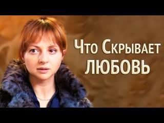 """Мелодрама """"Что скрывает любовь"""" (2010)"""