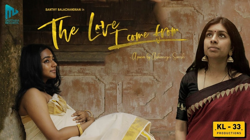 The Love I Come From A Poem By Aishwarya Suresh Santhy Balachandran Avnitha MV Creations