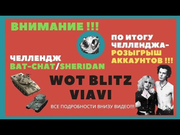 VIAVITEAM📢WOT BLITZ VIAVI🐻 КАК 🔥СИД И НЕНСИ🔥 ПУТЬ С 1️⃣ ДО 🔟 Sheridan BatChat LVL