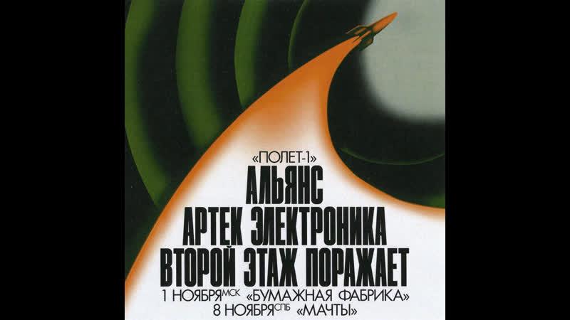 Анонс концерта группы «Альянс»