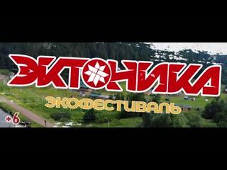 Open Air Эктоника - Табань FEST 2019 (12 и 13 июля)