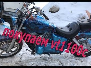 Покупка мотоцикла Honda Shadow vt1100 с аукциона. Забираем с транспортной, первый запуск.