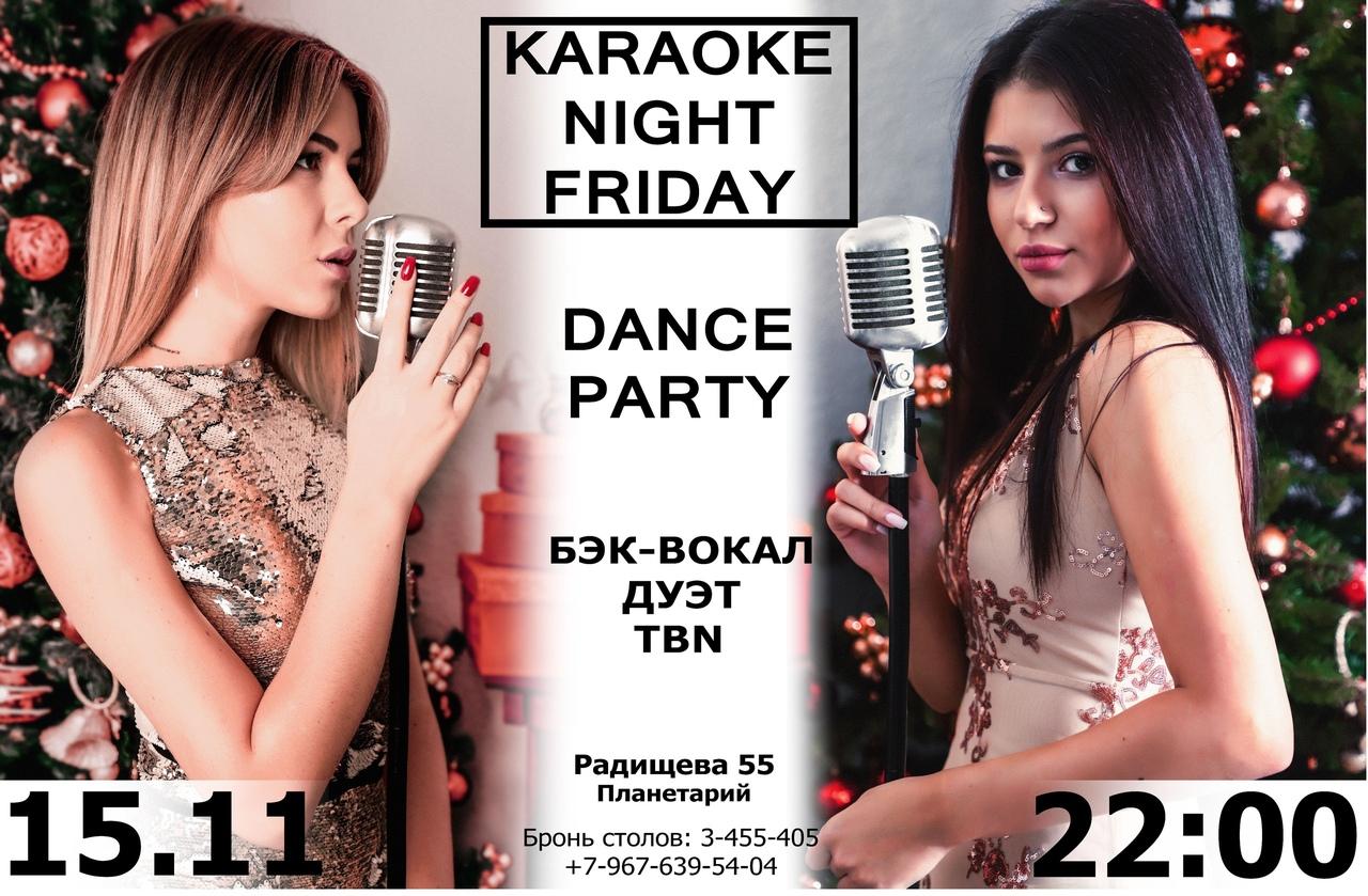 Афиша Екатеринбург 15.11 / Karaoke NIGHT / Ресторан Планетарий