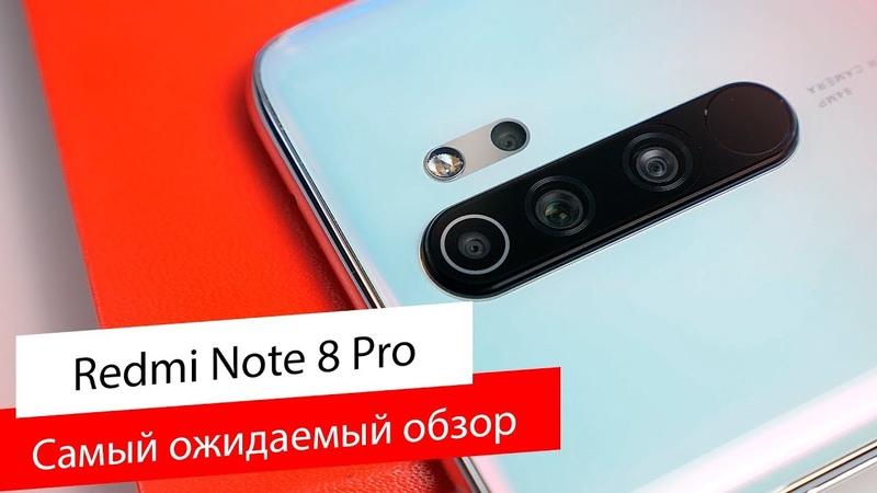 Обзор Redmi Note 8 Pro / Убил флагманы или есть нюансы? [КОНКУРС]