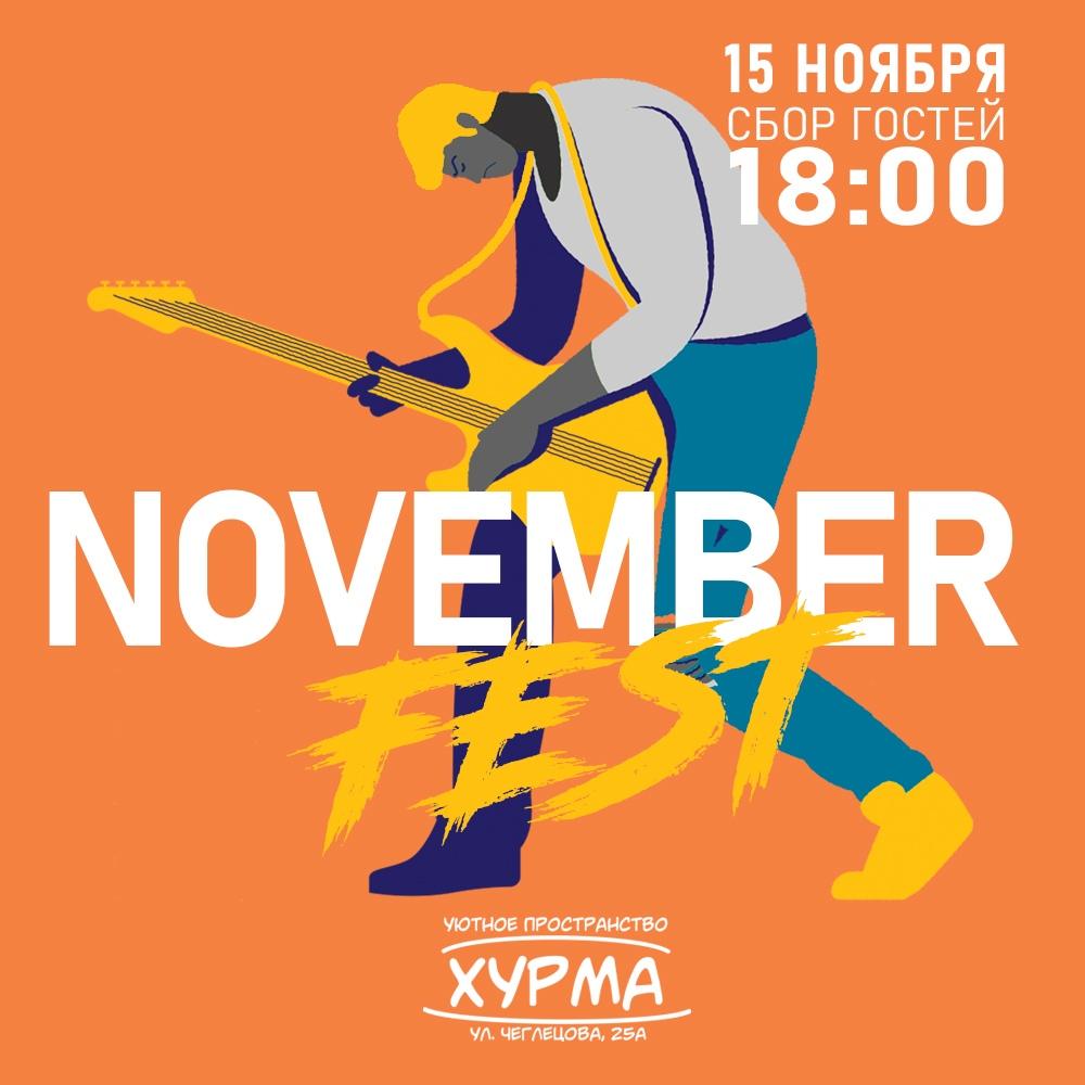 Афиша Барнаул November fest 2019