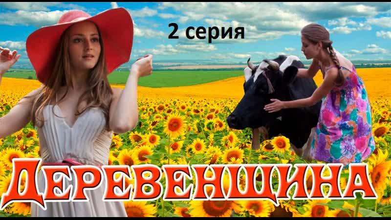 Деревенщина 2 серия из 2 (2014)