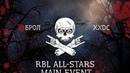 Все раунды Брола против ХХОС'а | RBL ALL-STARS, MAIN EVENT
