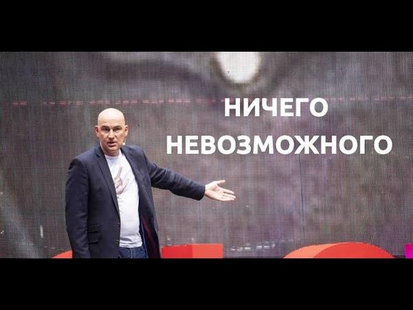 Радислав Гандапас: выступление на Synergy Global Forum 2019