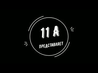 День Учителя 11А (Русин Александр)
