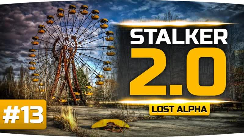 Смертельная Битва — Джов vs 100 Монстров ● S.T.A.L.K.E.R. 2.0: Lost Alpha 13 - Jove